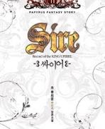 싸이어 1-15완결  /초 류희운