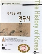 청소년을 위한 한국사 - 뿌리를 찾아주는 우리 역사 이야기 3판 12쇄 ★2003년 삼판 정가 12000원.