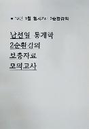 19년 1월 행시2차 2순환강의 남선일 통계학 보충자료 모의고사