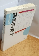 일본경제사(근대와 현대) =책머리 직인및 테두리 연한 변색외 깨끗/실사진입니다