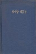 김사량 작품집 (6.25한국전쟁 종군기71쪽에걸쳐수록;1950.9.17) 문예출판사,1987(초),313쪽,하드커버