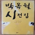 박목월 시 전집(초판본)/667 (변색얼룩과뒤쪽에색연필줄친곳있네요)                   )