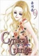 시니컬 오렌지 (Cynical Orange) 1-9 (완)