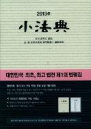 2013년 소법전★부록없음★