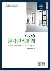 2016 원가관리회계 - 국가공인 재경관리사 대비 (개정12판3쇄)