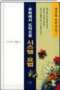추락에서 도약으로 시스템 요법 - 위기의 한국, 어디로 가야 하나? 1판 1쇄