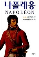 나폴레옹 2 전장의 신