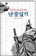 어린이와 청소년을 위한 난중일기 - 장군을 넘어 '인간 이순신' 을 만나다! (양장본) 초판1쇄