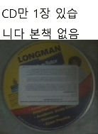 longman english e-tutor CD만 1장 있음 / 본책은 없습니다 / CD는 미개봉 상태 입니다