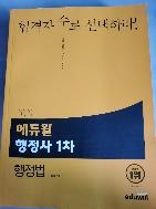 2021 에듀윌 행정사 1차 행정법