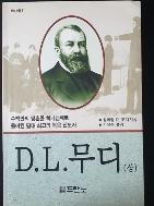 D.L.무디(상)