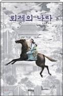 뢰제의 나라  - 제1회 윤석중 문학상 수상작(양장본) 초판3쇄
