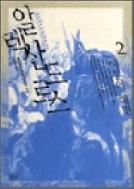 알렉산드로스 2 - 아몬의 해변 위대한 정복자 알렉산드로스의 궤적을 생생하게 복원한 역사소설(전3권중 2권) 초판2쇄