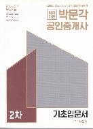 박문각 공인중개사 2차 기초입문서 2017년 초판