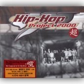 V.A. / Mp Hip-Hop Project 2000 超 (Digipack)
