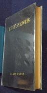 세계현대정치가약전  /사진의 제품  / 상현서림  ☞ 서고위치:RH 1  *[구매하시면 품절로 표기됩니다]