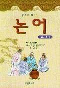 만화로 배우는 논어 1,2,3 전3권 (여명출판) / 상급