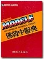 불한중사전-1991-삼화출판사