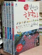 어린이 살아있는 한국사 교과서 1 ~5 (전5권)  /사