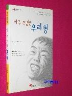 아주 특별한 우리 형(눈높이어린이문고33) //161-3