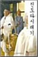 진도다시래기 - 중요무형문화재 제81호   ((국립문화재연구소 ,비매품))