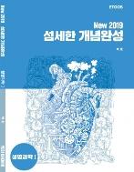 [생명과학Ⅰ] New 2019 섬세한 개념완성