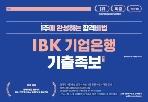 IBK 기업은행 기출 족보 변형(2020)(커넥츠 공기업단기) (1주에 완성하는 합격비법)