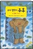꼬마 철학자 우후 두 번째 이야기- 초등학교 1.2학년을 위한 그림 동화(양장) 1판 3쇄