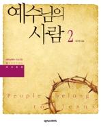 예수님의 사람 2