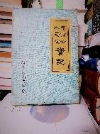 충숙공 삼우당 실기(忠肅公 三優堂 實記)-남평문씨대종회 -1976년 초판- 南平文氏大宗會.