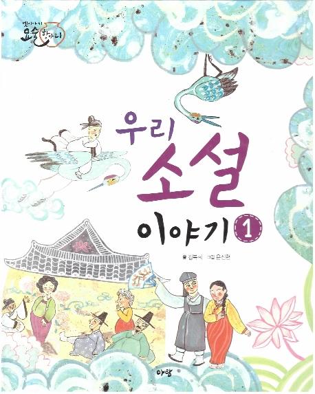 우리 소설 이야기 1 (옛이야기 요술항아리, 82)   (ISBN : 9788962618532)