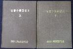 고서분류목록법 (상,하) [1000부 한정판] /사진의 제품   ☞ 서고위치:Re 6