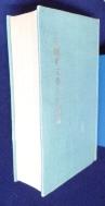 중국신문학대계속편 (영인본) 中國新文學大系續編(1 ) -文學論爭 集 /사진의 제품   / 상현서림  / :☞ 서고위치:MN 8  *  [구매하시면 품절로 표기됩니다]