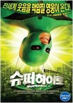 슈퍼히어로 [SUPERHERO] [1disc]
