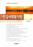 계간 한국사회복지학 (제68권 / 2016년 8월호)