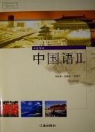 고등학교 中國語Ⅱ