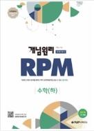 고등수학 수학 (하) (2018년) 개념원리 RPM