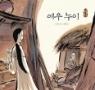 호롱불 옛이야기 책40권 set