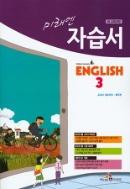 미래엔 자습서 중학교 영어 3 (배두본 교과서) (CD 포함)