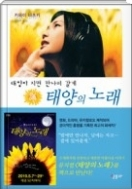 태양의 노래 - 태양이 지면 만나러 갈게(양장본) 1판5쇄