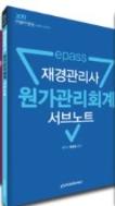 epass 재경관리사 원가관리회계 서브노트 ★비매품★