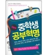 중학생 공부혁명 - 평생을 결정하는 공부습관을 제대로 익히는 방법을 설명한 책 초판11쇄