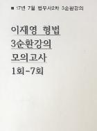 17년 7월 법무사2차 이재영 형법 3순환강의 모의고사 1회-7회★스프링/복사본★