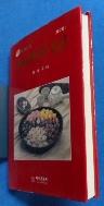 한국의 떡 한과 음청류 [제2판] /사진의 제품  :☞ 서고위치:KR 3 * [구매하시면 품절로 표기됩니다]