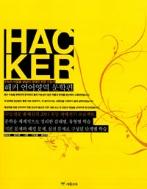 해커 언어영역 문학편
