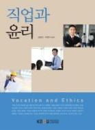 (워)직업과윤리(2018-1)