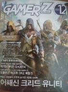 GAMER'Z(월간 게이머즈)2014년12월호
