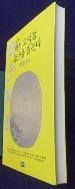 백서 도덕경-노자를 읽는다 [초판 2쇄]   /사진의 제품 / 상현서림  ☞ 서고위치:MF 5  *[구매하시면 품절로 표기됩니다]
