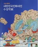 2020 제6회 대한민국민화대전 수상작展