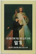 성녀 파우스티나 수녀의 일기